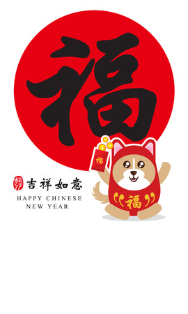 Chinese new year template. celebrate year of dog. Illustration