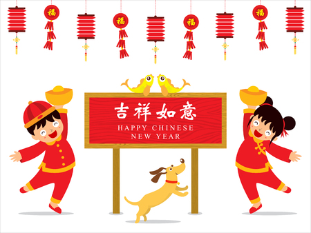 Chinese new year template. celebrate year of dog. 向量圖像