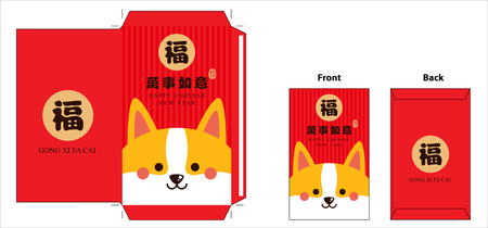 Chinese new year red packet. celebrate year of dog.