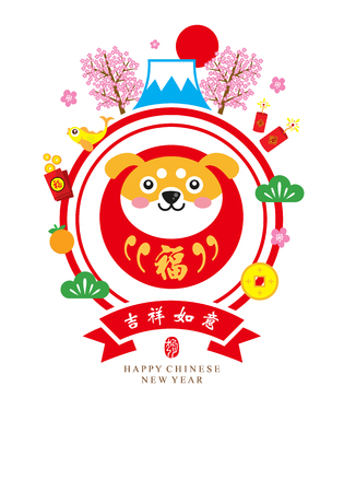 Chinese New Year card. Celebrate year of the dog. Illustration