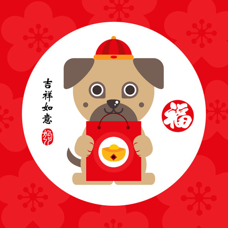 chinese new year card. celebrate year of dog.