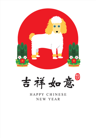 Chinese New Year card. Celebrate year of the dog.  イラスト・ベクター素材