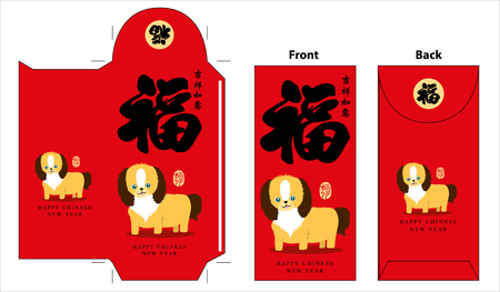 Chinese New Year red packet. Celebrate year of the dog. Illustration
