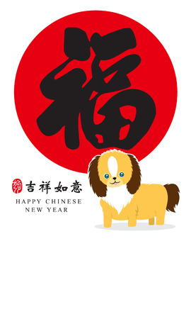 Chinese new year template, celebrate the year of the dog.