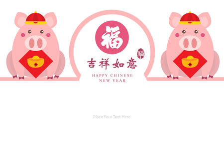 Chinese new year card. Celebration year of pig. Vectores