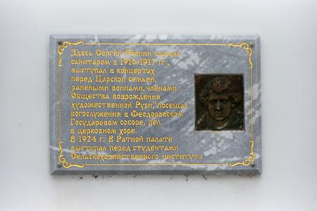 esenin: A plaque on Sergey Yesenin in Filosofskom town in Pushkin, Academic PR. 14, St. Petersburg Stock Photo