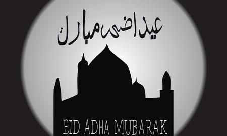 religious celebration: Ied Adha Mubarak 10 Dzulhijjah month of hijriyah Illustration
