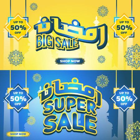 Ramadan big sale template 矢量图像