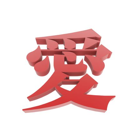 ideogram: 3d Japanese character meaning