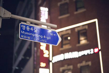 Myeong-dong, Seoul, South Korea- March 2019: Myeong-dong 4-gil road sign shoot at the evening.