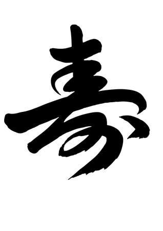"""Japanse kalligrafie """"Kotobuki"""" Het gelukskarakter Vector Illustratie"""