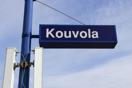 finland: railway station, Kouvola Finland