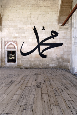 edirne: EDIRNE - TURKEY, JULY 12: Calligraphy on a wall of Old Mosque from in Edirne on july 12, 2016. The Old Mosque is an early 15th century Ottoman mosque in Edirne, Turkey