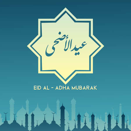 Eid Al-Adha Mubarak festival of sacrifice banner or card template with mosque background, vector illustration. 免版税图像 - 151913651