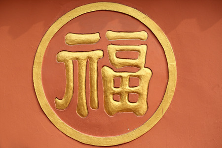 Chinese characters on Golden background. Means: Religion photo