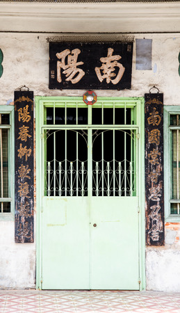 malaysia culture: PENANG ,MALAYSIA, MARCH 26 ,2015: Traditional Chinese Gate ,Vintage Asian door in Penang. Old and Classic Asian Culture in George town Malaysia Editorial
