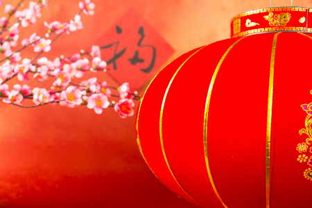 Chinese new year red lantern decoration with character FU mean good luck ,fortune and blessing. 版權商用圖片