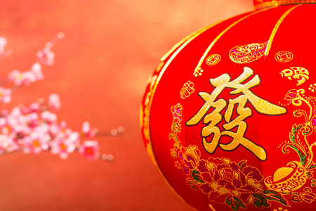 emit: Chinese new year red lantern decoration with character FA mean emit ,fortune and blessing.