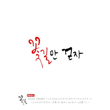 Handwritten Korean alphabet  About happiness  Be happy - calligraphy vector