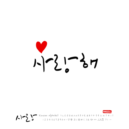 Handwritten calligraphy / I LOVE YOU / Korean greeting - vector Illusztráció
