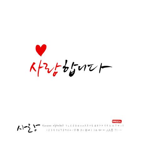 Handwritten calligraphy / I LOVE YOU / Korean greeting - vector