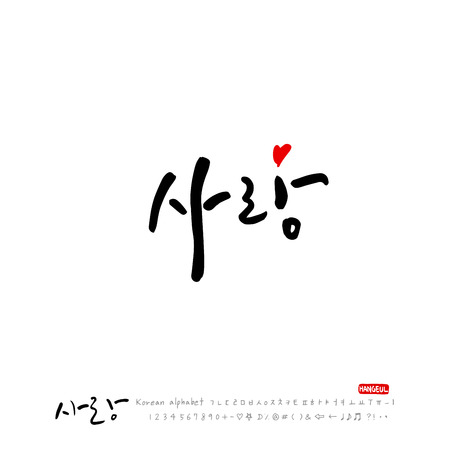Handwritten calligraphy  I LOVE YOU  Korean greeting - vector