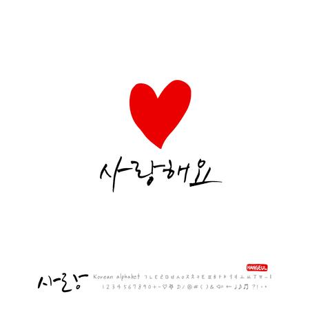 Handwritten calligraphy / I LOVE YOU / Korean greeting - vector Vettoriali