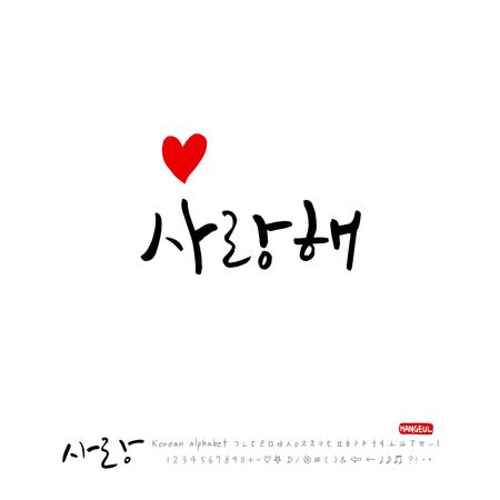 Handwritten calligraphy i love you korean greeting vector handwritten calligraphy i love you korean greeting vector stock vector 94624210 m4hsunfo