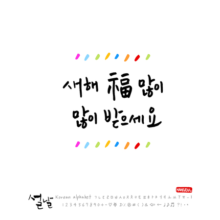 Handwritten korean alphabet calligraphy korean holidays handwritten korean alphabet calligraphy korean holidays new years day greeting happy new year vector m4hsunfo