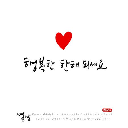 Handwritten Korean alphabet - calligraphy  Korean holidays  New Years Day greeting  Happy New Year - vector