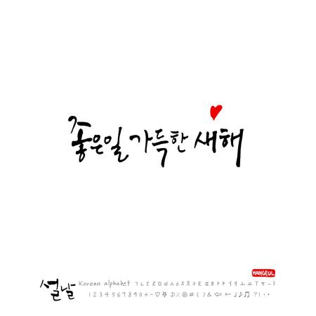 Handwritten Korean alphabet - calligraphy / Korean holidays / New Year's Day greeting / Happy New Year - vector
