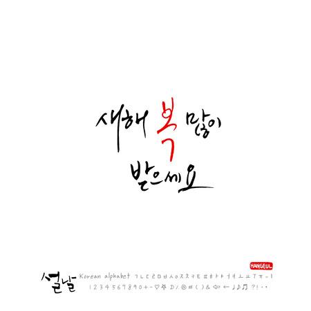 Handwritten Korean alphabet calligraphy, Korean holidays New Years Day greeting.