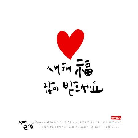 Handwritten korean alphabet calligraphy korean holidays handwritten korean alphabet calligraphy korean holidays new years day greeting happy new m4hsunfo