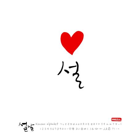 handwritten korean alphabet calligraphy korean holidays new years day greeting happy new