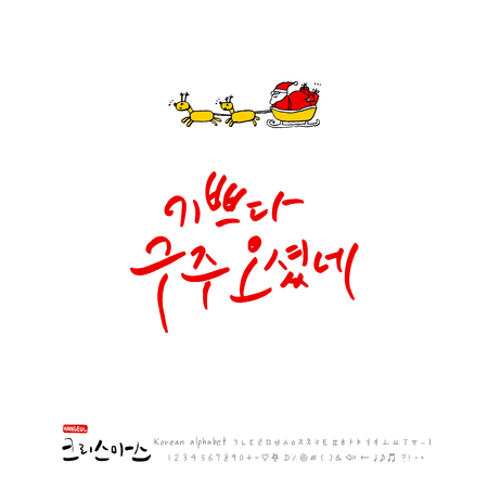 Handwritten Korean Calligraphy Christmas greeting Happy Holiday vector Illustration