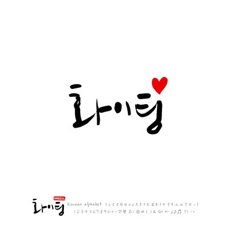 Handgeschreven kalligrafie voor goed werk, Koreaanse groet vector. Stock Illustratie