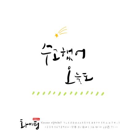 Handwritten calligraphy for Good work, Korean greeting vector.