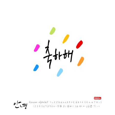 Handwritten calligraphy, beautiful Korean greeting, Hello - vector illustration.