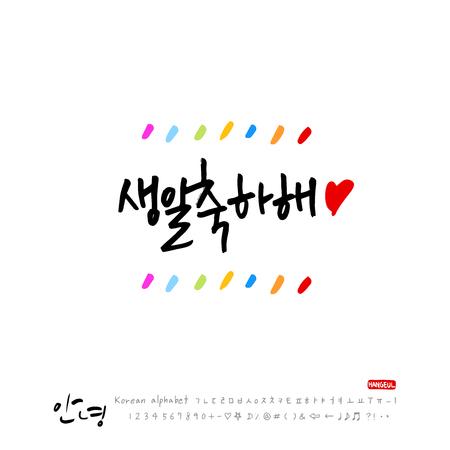 Handwritten calligraphy beautiful Korean greeting Hello.