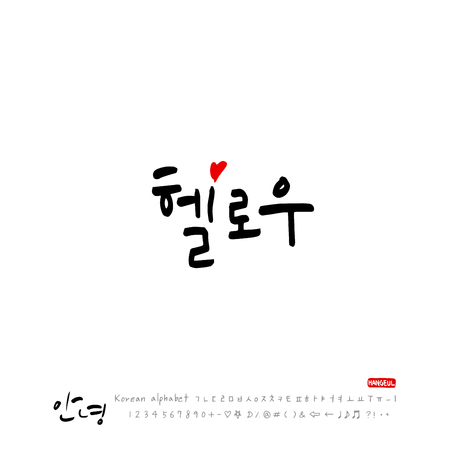 Handwritten calligraphy beautiful Korean greeting Hello.