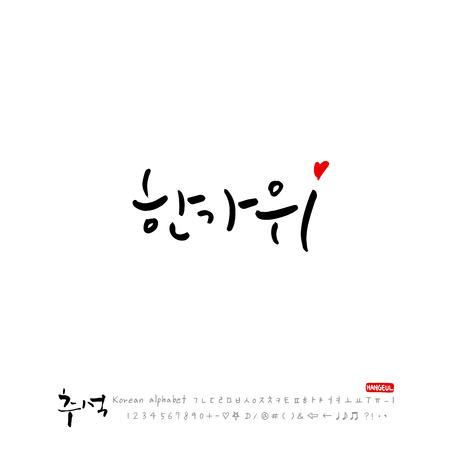 Handwritten calligraphy / Korean thanksgiving / Happy anniversary greeting vector illustration.