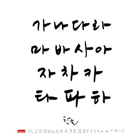 Korean alphabet Handwritten calligraphy Vector Illustration