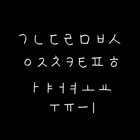 Korean alphabet handwritten calligraphy.