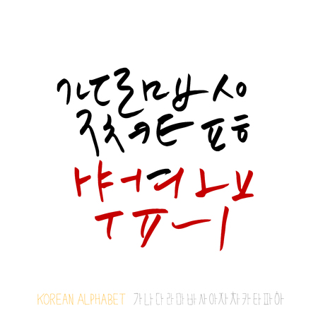 Korean Vector fonts / Handwritten calligraphy