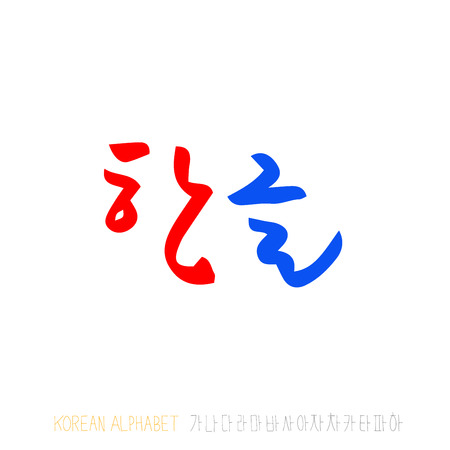 Korean Vector fonts  Handwritten calligraphy