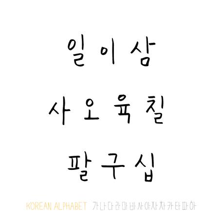 Korean Vector fonts / Handwritten calligraphy Vector Illustration