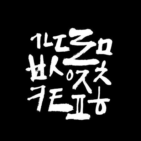 Korean alphabet Handwritten calligraphy