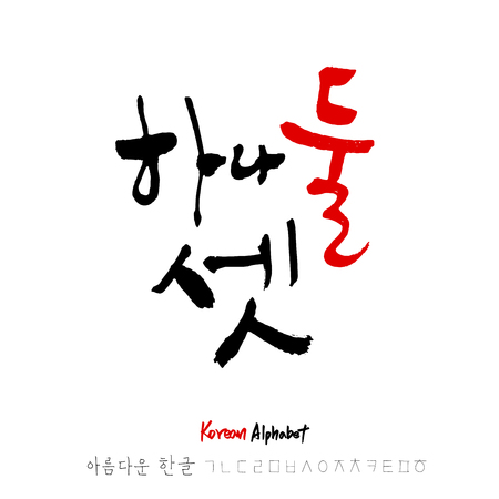 Korean alphabet Handwritten calligraphy