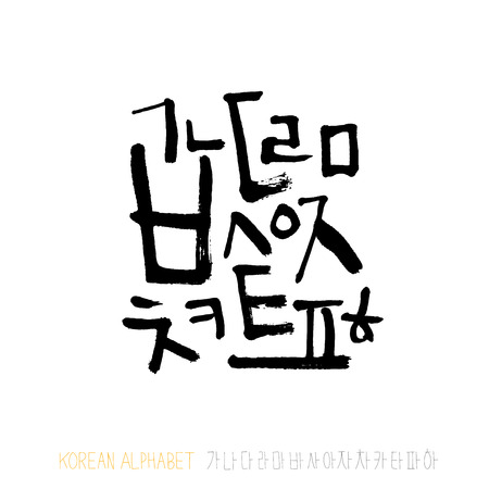 Korean alphabet / Handwritten calligraphy on white background Vettoriali