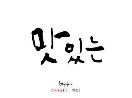 Korean language  Enjoy your meal  Expression of taste - delicious Vector illustration.